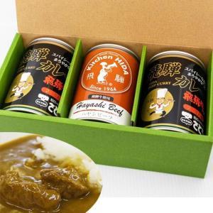 キッチン飛騨 飛騨牛カレーギフトB  飛騨牛専門店 コラボ 飛騨カレー  2缶 ハヤシビーフ 1缶 ...