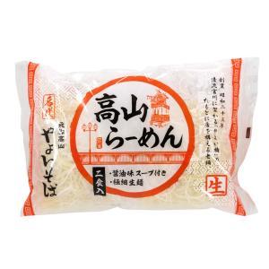 やよいそば 高山ラーメン 醤油味  2食入 濃縮スープ 赤  生麺 飛騨高山ラーメン 中華そば しょ...