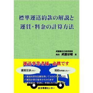 標準運送約款の解説と運賃・料金の計算方法  運送事業者様!!必携の1冊|take-take