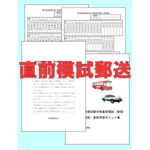 運行管理者試験 直前模試郵送[旅客]8/13発送|take-take