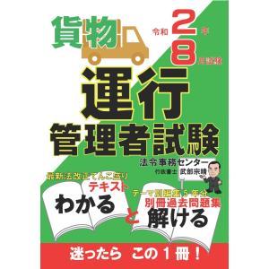 令和2年8月 試験対応版【貨物】一発合格!運行管理者試験 テキスト・過去問題集|take-take