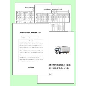 運行管理者試験 直前模擬試験+Web解説[貨物]8/13発送|take-take