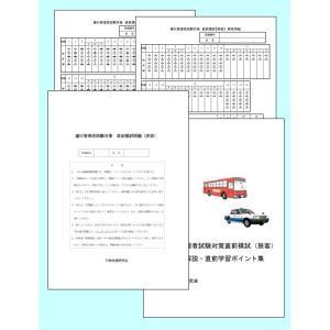 運行管理者試験 直前模擬試験+Web解説[旅客]8/13発送|take-take
