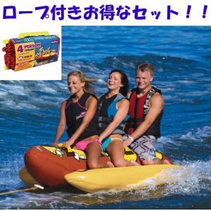 SPORTSSTUFF Hot Dog 3 Towable ホットドッグ NEWモデル 3人乗り トーイングチューブ/ウォータートーイ/バナナボート/スポーツスタッフ 53-3060 ロープセット|take88