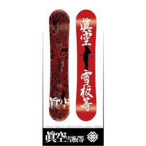 18-19 眞空雪板等 マクウセッパントウ 侍 SAMURAI 赤 150 152 正規品|take88