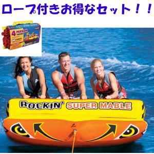 【SALE】SPORTSSTUFF ROCKIN MABLE 3 3人乗り ロッキンマーブル3 トーイングチューブ/ウォータートーイ/スポーツスタッフ 53-2263/ロープ付き|take88