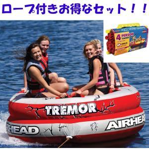 AIRHEAD TREMOR 4人乗り トレマー トーイングチューブ/ウォータートーイ/バナナボート/AHTM-4 ロープ付き take88