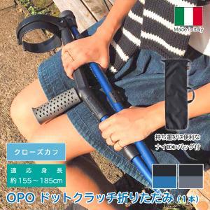 前腕部支持型杖 介護用品 ロフストランドクラッチ 転倒予防 福祉用具 プロト・ワン OPOドットクラッチ折りたたみ takecare-delivery
