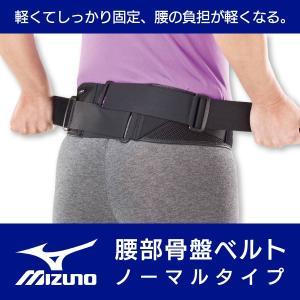 腰痛ベルト 腰サポーター 介護用品 腰痛 ミズノ mizuno 腰部骨盤ベルト ノーマルタイプ|takecare-delivery