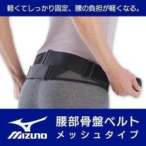 腰痛ベルト 腰サポーター 介護用品 腰痛 ミズノ mizuno 腰部骨盤ベルト メッシュタイプ|takecare-delivery