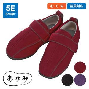 介護靴 あゆみシューズ マジックテープ 室内用 室外用 施設 装具 はれ むくみ ケアフルIII 5E|takecare-delivery
