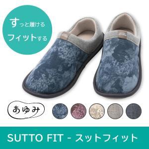 介護靴 ルームシューズ あゆみ スリッパ 室内用 施設 軽量 SUTTO FIT スットフィット|takecare-delivery