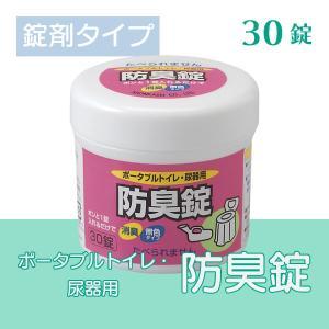 ポータブルトイレ用消臭剤 介護用品 ポータブルトイレ用防臭錠 30個入 takecare-delivery