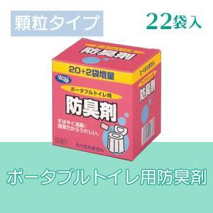 ポータブルトイレ用消臭剤 介護用品 ポータブルトイレ用防臭剤22 takecare-delivery