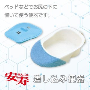 差込便器 介護用トイレ関連用品 介護用品 アロン化成 安寿 差し込み便器 専用カバー付 takecare-delivery
