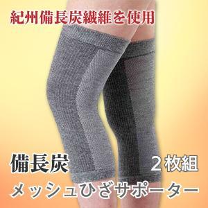 膝サポーター 介護用品 保温 防寒 ビビエルボ 備長炭メッシュひざサポーター 2枚組|takecare-delivery