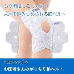 膝サポーター 介護用品 膝痛 お医者さんのがっちり膝ベルト 1枚 S〜LL|takecare-delivery