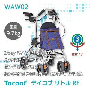 歩行器 高齢者 屋外用 介護用品 歩行補助 歩行車 前腕支持型 馬蹄型 テイコブ リトルRF WAW02|takecare-delivery
