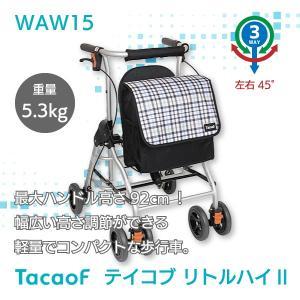 歩行器 高齢者 屋外用 室内用 介護用品 歩行補助 歩行車 軽量 テイコブ リトルハイII WAW15|takecare-delivery