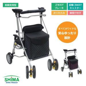 歩行器 高齢者 屋外用 前腕支持型 介護用品 福祉用具 歩行補助 歩行車 島製作所 シンフォニーワイドSPII|takecare-delivery