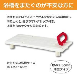 入浴用品-バスボード 安寿 バスボード(U-L)|takecare-delivery