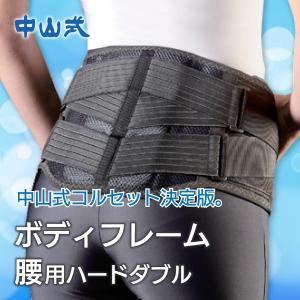 腰椎サポーター 介護用品 腰痛 中山式産業 中山式 BODY FRAME ボディフレーム 腰用ハードダブル|takecare-delivery