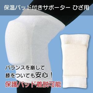 膝サポーター 介護用品 膝痛 保護 保温用パッド付きサポーター ひざ用|takecare-delivery