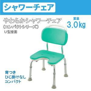 介護用風呂椅子 入浴用品 シャワーチェア 介護用品 クッション 背もたれ やわらかシャワーチェア コンパクトシリーズ U型 背付|takecare-delivery