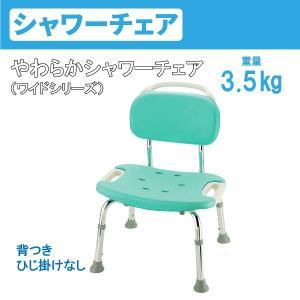 介護用品 風呂 入浴 椅子 高齢者 やわらかシャワーチェア ワイドシリーズ 背付|takecare-delivery