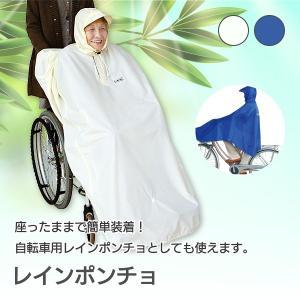 車椅子 車いす レインコート レインポンチョ 雨合羽 カッパ サギサカ レインポンチョ|takecare-delivery