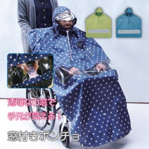 車椅子 車いす レインコート レインポンチョ 雨合羽 カッパ 窓付きポンチョ 収納袋付き|takecare-delivery