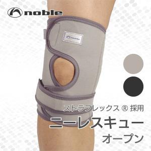 膝サポーター 介護用品 丸光産業 ノーブル ニーレスキュー オープン|takecare-delivery
