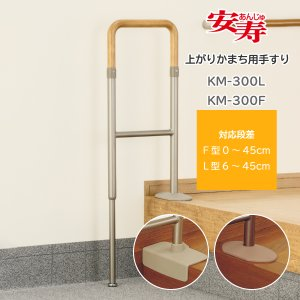 手すり 転倒防止 歩行補助 介護用品 アロン化成 安寿 上がりかまち用手すり KM-300L / KM-300F takecare-delivery