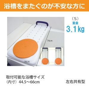 お風呂 バスボード 入浴補助 高齢者 転倒予防 安全 福浴 回転バスボード樹脂|takecare-delivery