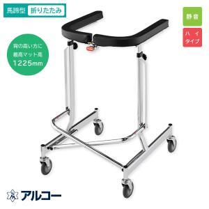 歩行器 高齢者 室内用 介護用品 歩行補助 リハビリ 馬蹄式 肘支持 前腕支持型歩行車 アルコーDX|takecare-delivery