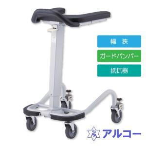 歩行器 高齢者 室内用 介護用品 歩行補助 リハビリ 狭幅 馬蹄式 肘支持 前腕支持型歩行車 星光医療器 アルコーSK型ミニ|takecare-delivery