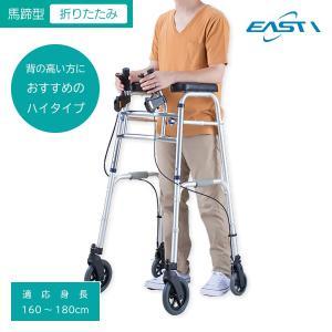 歩行器 介護用品 歩行補助 高齢者 室内用 馬蹄型 肘支持 前腕支持型歩行器 イーストアイ セーフティーアームUXタイプウォーカーハイ SAUXH|takecare-delivery