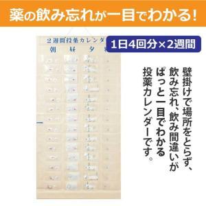 生活支援用品 2週間投薬カレンダー(1日4回用) takecare-delivery