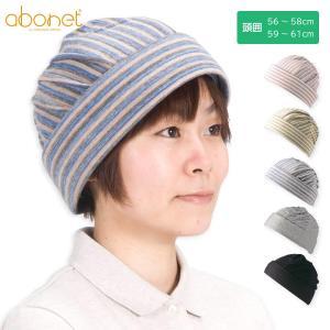 頭部保護 転倒事故予防 生活支援用品 保護帽 介護用品 介護用衣料 特殊衣料 abonet(アボネット)ホーム ピンタックN (2028) takecare-delivery