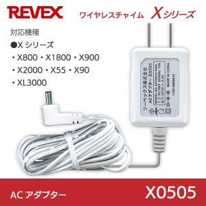 呼び出しチャイム 介護用品 ACアダプター X0505 takecare-delivery