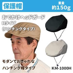 生活支援用品-転倒事故予防 保護帽 おでかけヘッドガード Hタイプ(ハンチングタイプ) KM-1000H takecare-delivery