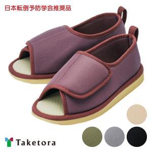 介護用シューズ 介護靴 室内用 マジックテープ 安全 軽量 転倒予防シューズ(つま先なし)|takecare-delivery