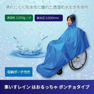 車椅子 車いす レインコート レインポンチョ 雨合羽 カッパ 車いすレイン はおるっちゃ ポンチョタイプ|takecare-delivery