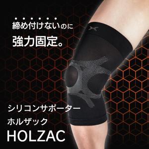 膝サポーター 介護用品 TOSCOM シリコンサポーター ホルザック HOLZAC ヒザ用 1枚入り|takecare-delivery