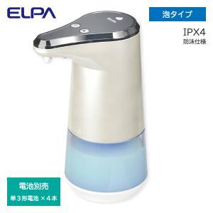 衛生用品 感染予防 屋内用 防沫型 IPX4 ELPA 朝日電器 オートディスペンサー 泡タイプ ESD-05AS|takecare-delivery