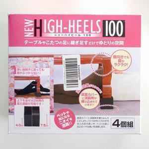 在庫処分品 ニュ−ハイヒール100 takecare-delivery