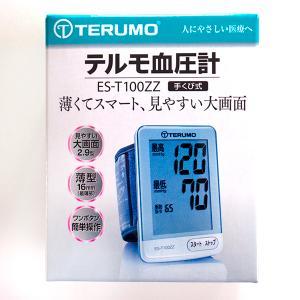 在庫処分品 テルモ血圧計 手くび式 ES-T100ZZ takecare-delivery