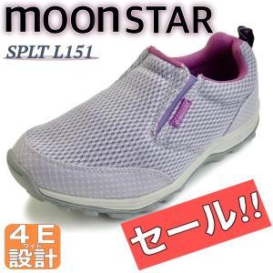 ブランド名:MOON STAR むーんすたー   品 番 :SPLT L151   カラー :ライラ...