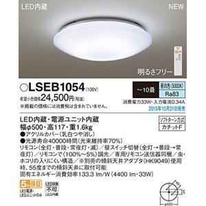 パナソニック 調光(単色)タイプ LEDシーリングライト 〜10畳 LSEB1054|takeden-toshi