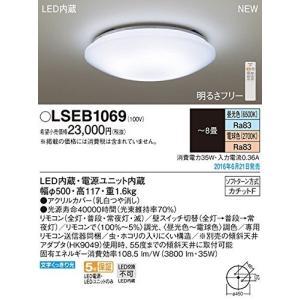 パナソニック 調光・調色タイプ LEDシーリングライト 〜8畳 LSEB1069|takeden-toshi